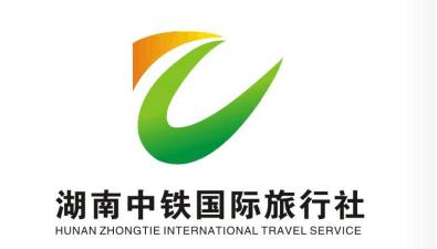 湖南中铁国际旅行社有限公司