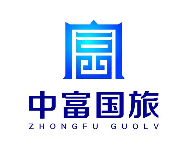 天津市中富国际旅行社有限公司