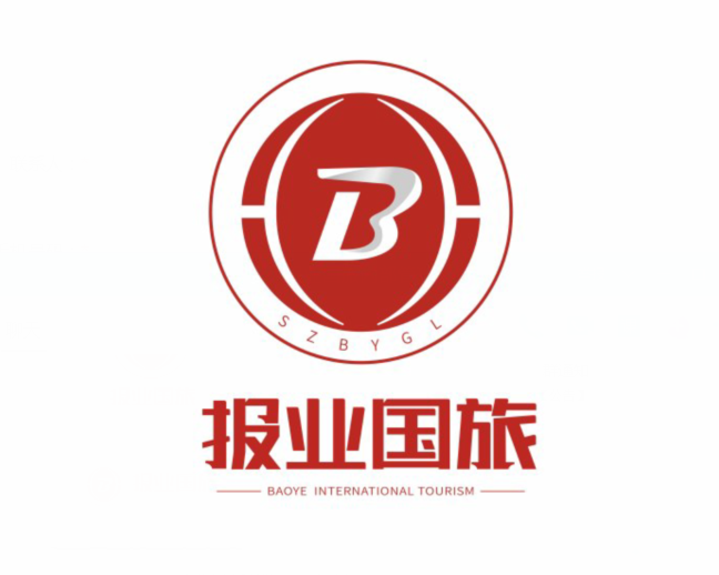 深圳市报业国际旅行社有限公司