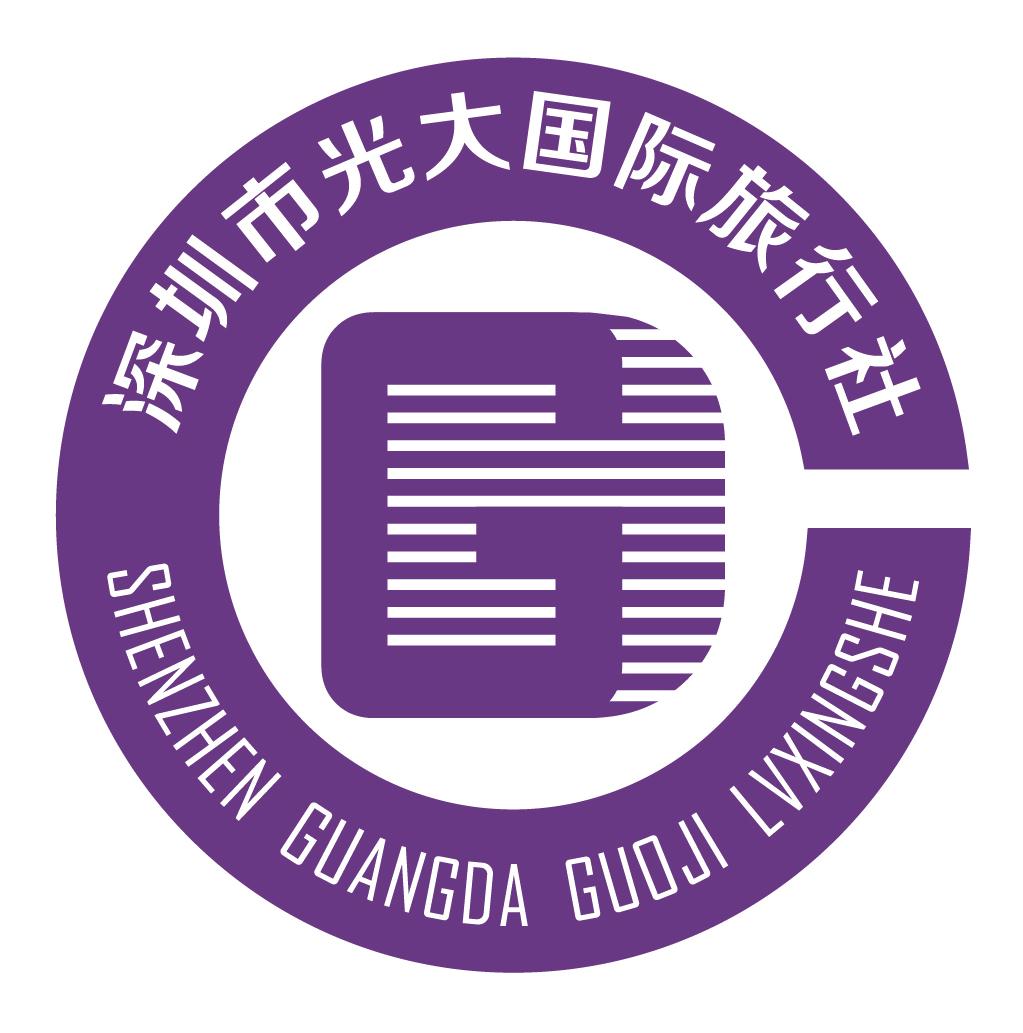 深圳市光大国际旅行社有限公司