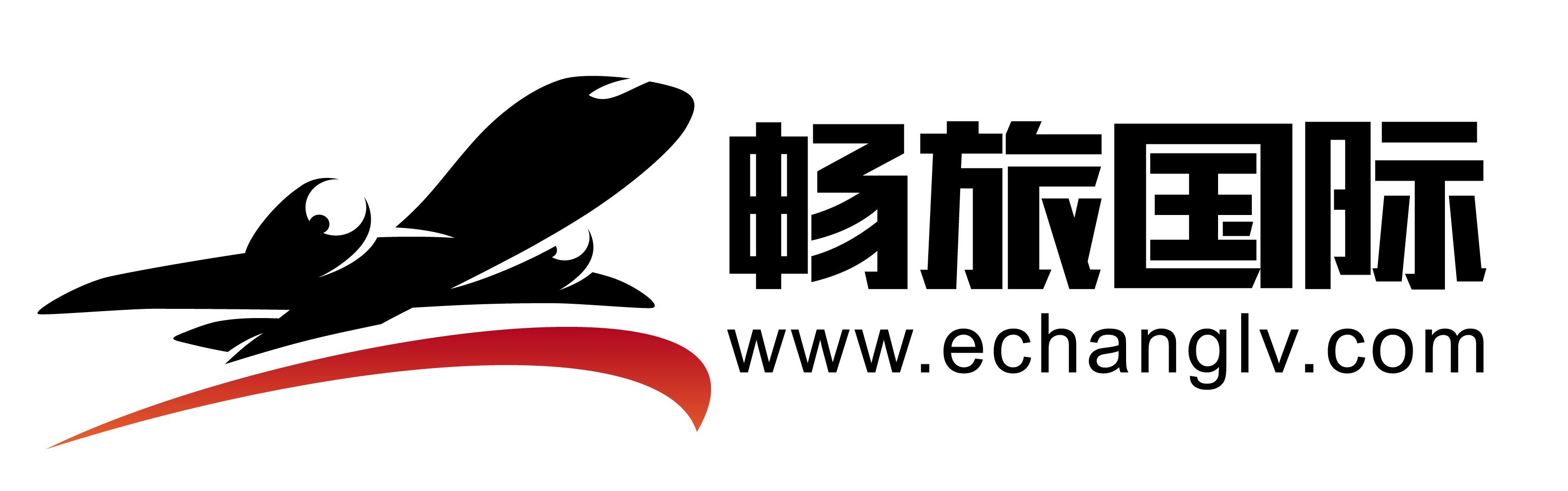 深圳畅旅国际旅行社有限公司