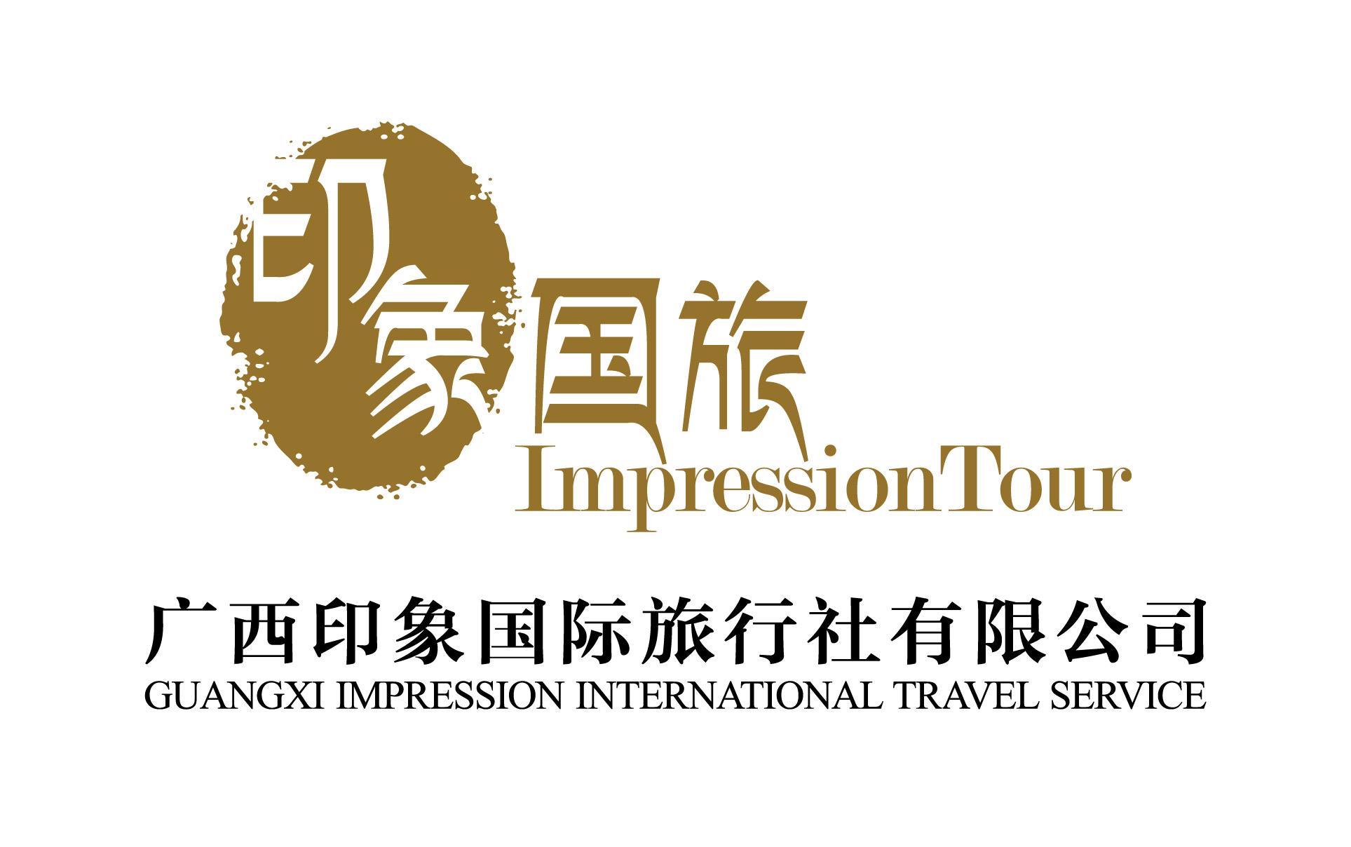 广西印象国际旅行社有限公司