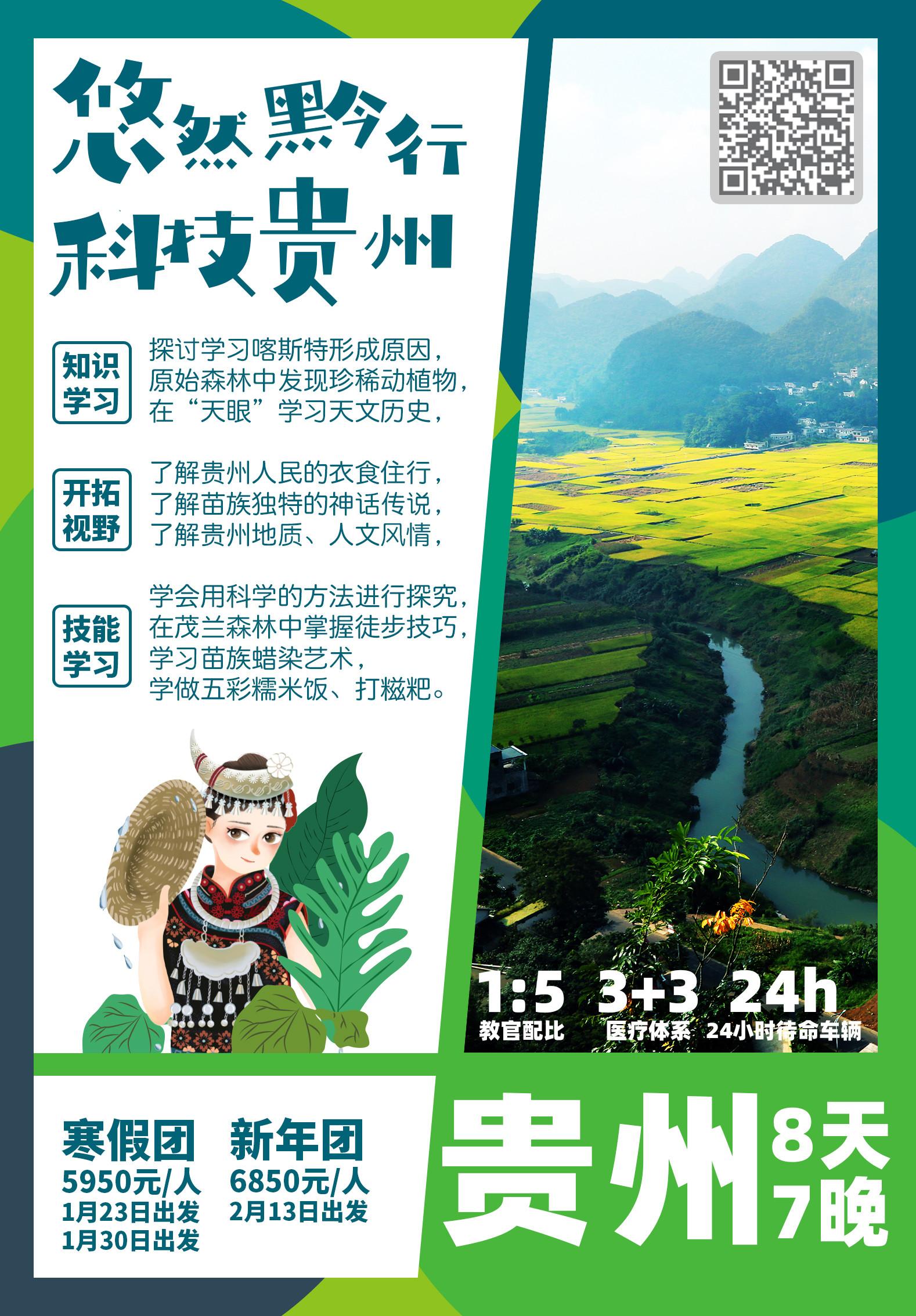 贵州亲子寒假圣诞团 | 纵深自然探索与文明洗礼